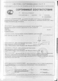 Сертификат на ленту на основе ткани БКНЛ-65-2