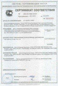 Сертификат на ленту общего назначения, морозостойкие, теплостойкие