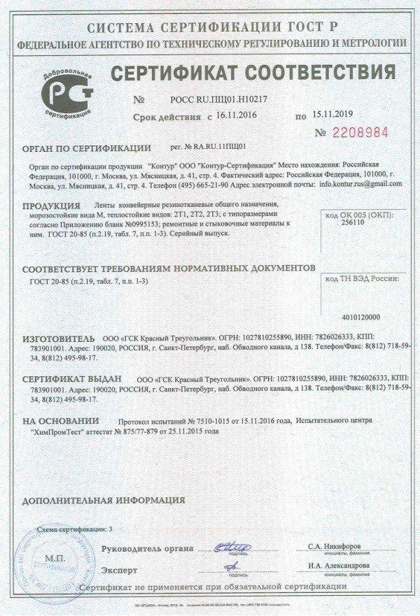 сертификаты на чековую ленту