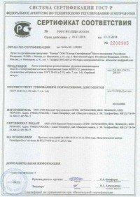 Сертификат на ленту марки Ш