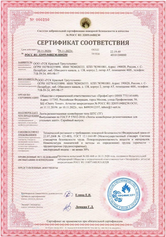 Сертификат соответствия РОСС RU.32055.04ВЦЭ0.Н00250 на ленту типа ШТС (ТГ) по пожарной безопасности