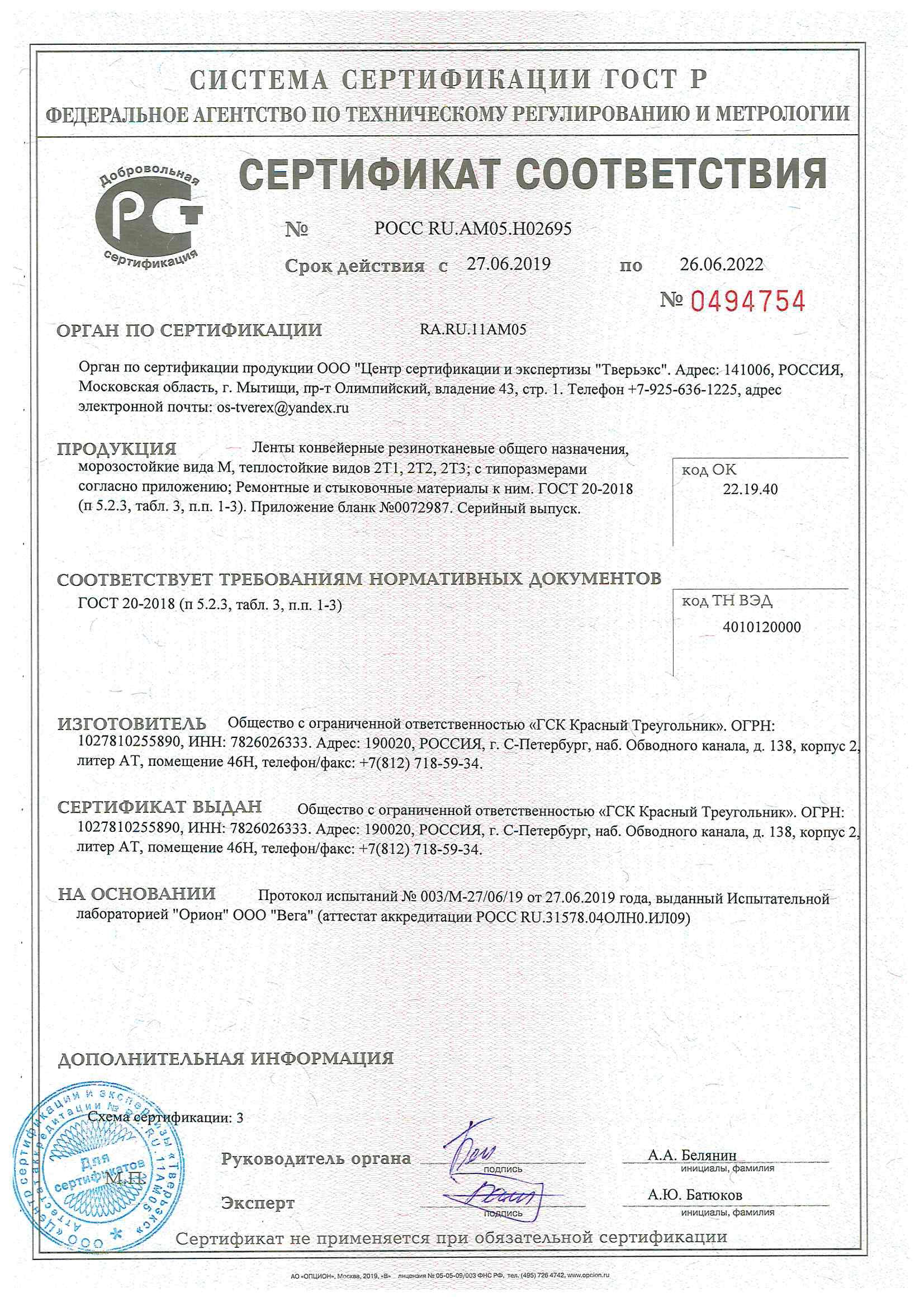 Сертификат РОСС RU.АМ05.Н02695
