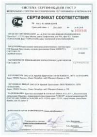 Сертификат на ремни плоские приводные резинотканевые