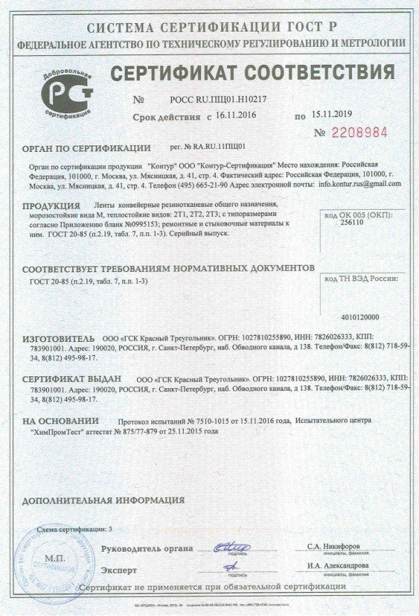 Сертификация конвейерного оборудования конвейер для кег