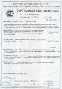 Сертификат на ленту типа ШТС