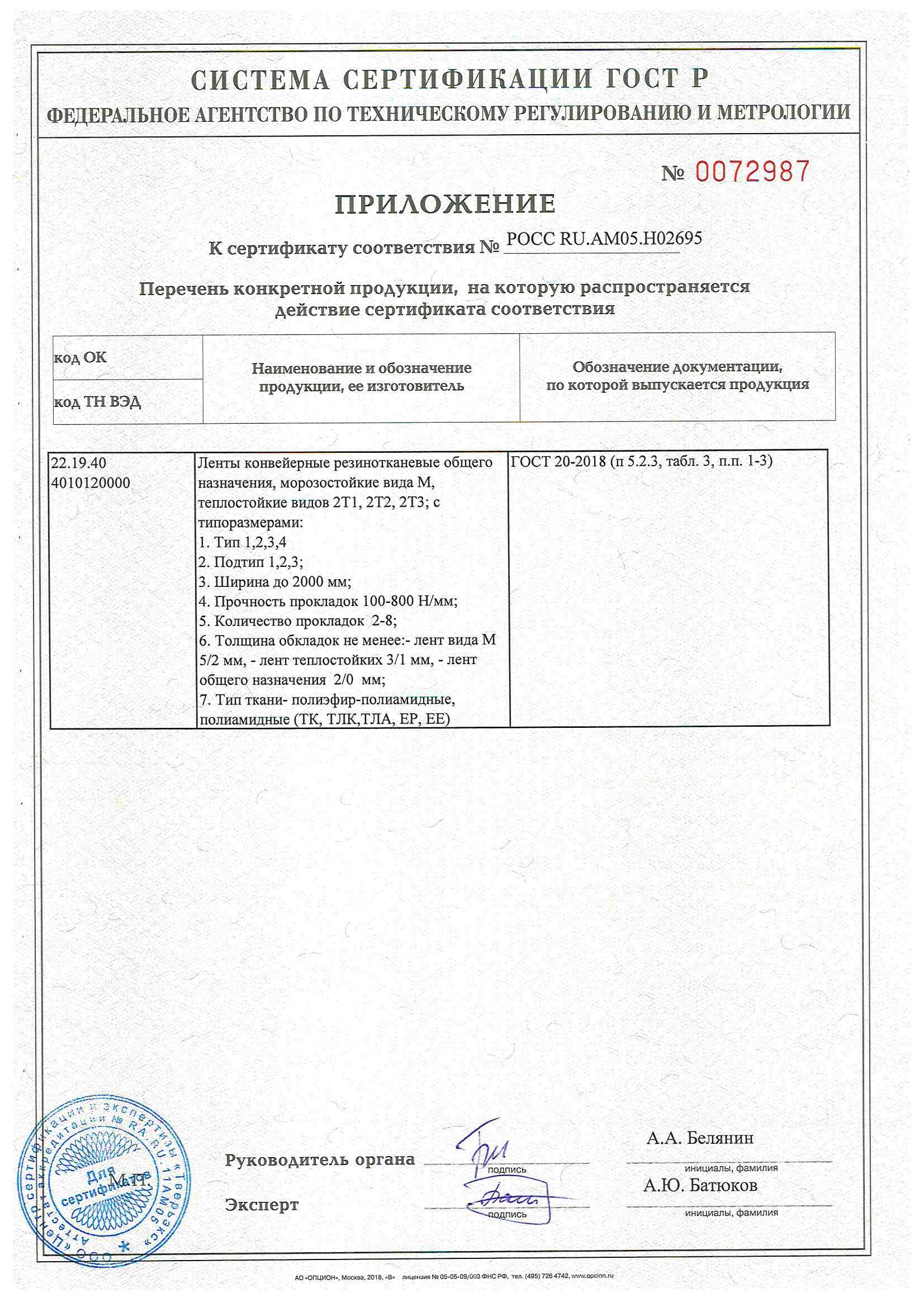 Приложение к сертификату РОСС RU.АМ05.Н02695 на общего назначения ленты по ГОСТ 20-2018