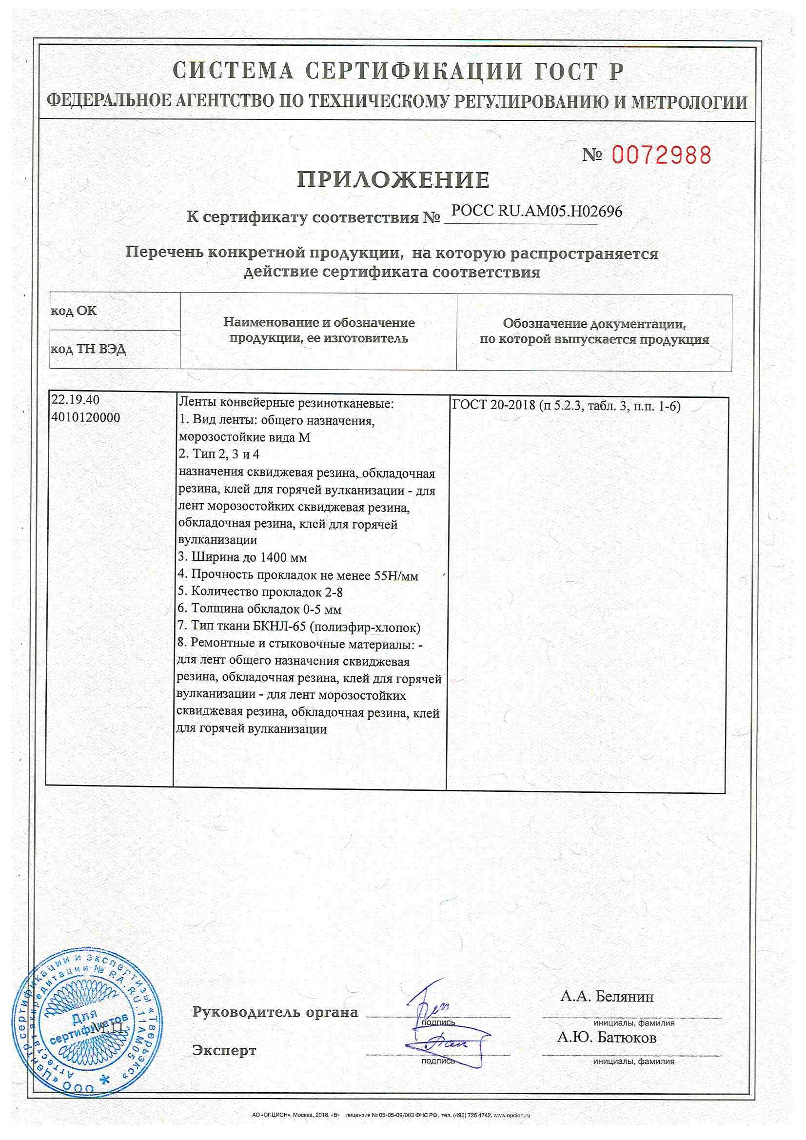 Приложение к сертификату РОСС RU.АМ05.Н02696 на транспортер.ленту