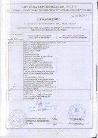 Приложение к сертификату на ленту БКНЛ-65