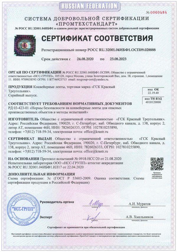 Сертификат РД 03-423-01 - Нормы безопасности на конвейерные ленты для опасных производственных объектов и методы испытаний