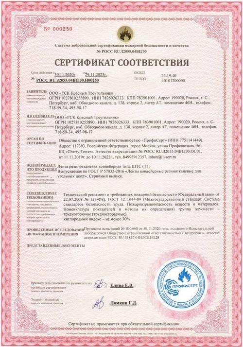 Новый сертификат на ленту типа ШТС (ТГ) по пожарной безопасности! на 2020-2023 годы!