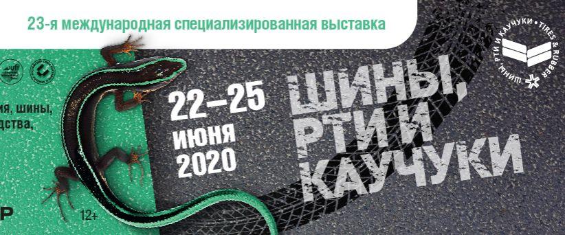 Перенос сроков проведения выставки «Шины, РТИ и каучуки-2020» на 22–25 июня 2020 года
