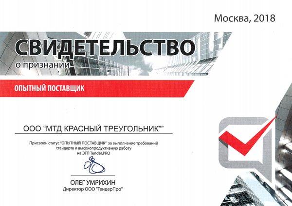 Свидетельство о признании статуса «опытный поставщик» на площадке «Тендер Про»
