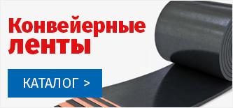 Каталог лент конвейерных завода Красный Треугольник в Москве